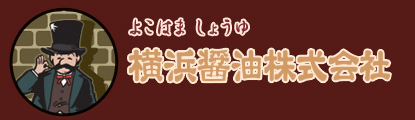 横浜醤油 株式会社