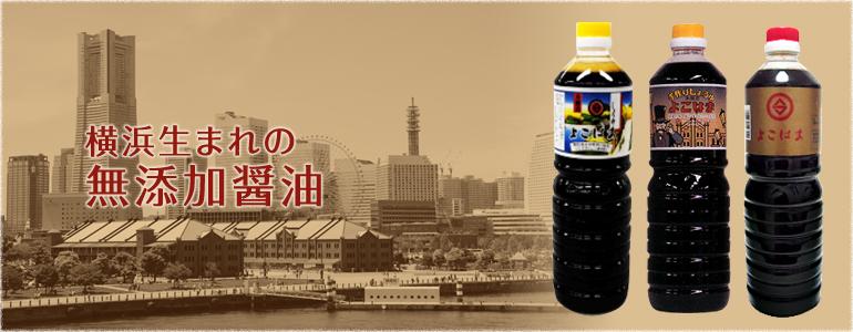 横浜生まれの 無添加醤油